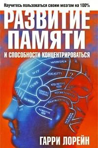 Развитие памяти и способности концентрироваться. 2-е изд