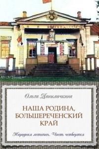 Наша Родина, Большереченскийкрай. Народная летопись. Часть четвертая