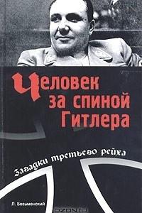 Человек за спиной Гитлера