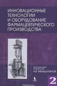 Инновационные технологии и оборудование фармацевтического производства. Том 2