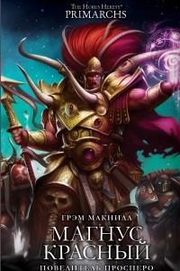 Магнус Красный: Повелитель Просперо