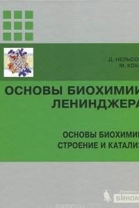 Основы биохимии Ленинджера. Том 1. Основы биохимии строения и катализ