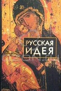 Русская идея. Сборник произведений русских мыслителей