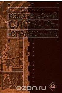 Издательский словарь - справочник