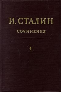 И. Сталин. Собрание сочинений в 13 томах. Том 1. 1901-1907