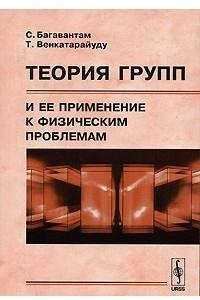 Теория групп и ее применение к физическим проблемам
