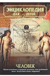 Энциклопедия для детей. [Т. 18.]. Человек. Происхождение и природа
