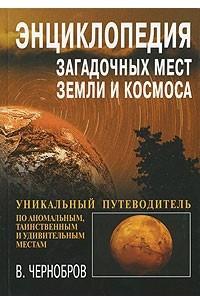 Энциклопедия загадочных мест Земли и Космоса