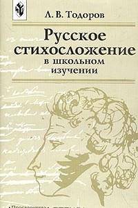 Русское стихосложение в школьном изучении