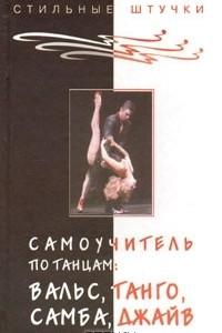 Самоучитель по танцам: вальс, танго, самба, джайв
