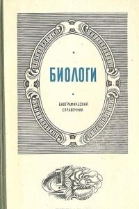 Биологи. Биографический справочник