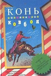 Конь ковбоя