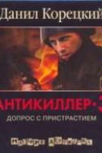 Антикиллер-3