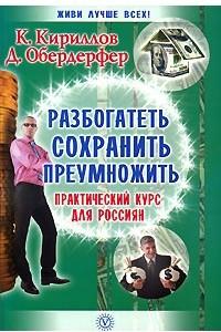 Разбогатеть, сохранить, приумножить. Практический курс для россиян