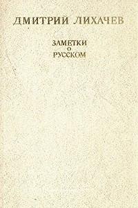 Заметки о русском