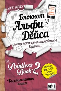 Блокнот от Альфи Дейса. Pointless Book-2. Еще более бессмысленная книга