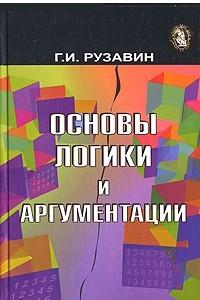 Основы логики и аргументации