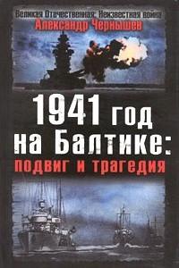 1941 год на Балтике. Подвиг и трагедия