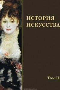 История искусства. В 2 томах. Том 2