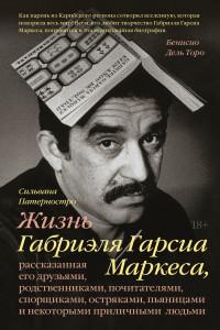 Жизнь Габриэля Гарсиа Маркеса, рассказанная его друзьями, родственниками, почитателями, спорщиками,