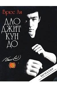 Дао Джит Кун До
