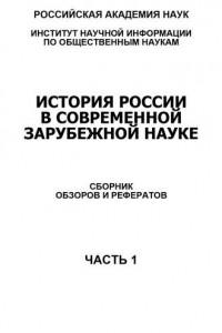 История России в современной зарубежной науке, часть 1