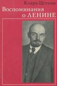 Воспоминания о Ленине