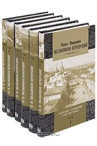 П. И. Мельников-Печерский. Собрание сочинений в 6 томах