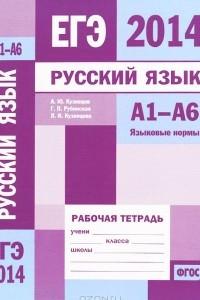 ЕГЭ 2014. Русский язык. А1-А6. Языковые нормы. Рабочая тетрадь