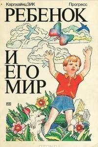 Ребенок и его мир