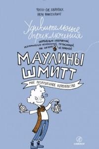 Удивительные приключения Маулины Шмитт. Часть 1. Мое разрушенное королевство