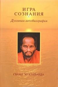 Игра сознания. Духовная автобиография