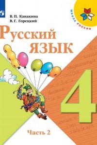 Русский язык 4 кл Учебник в 2-х ч. Ч.2 Канакина, Горецкий ФП2019 (2020)