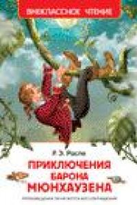 Распэ Р. Приключения барона Мюнгхаузена