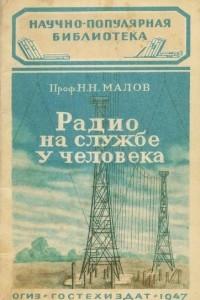 Радио на службе у человека
