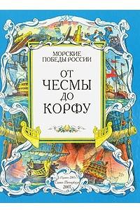 Морские победы России. От Чесмы до Корфу