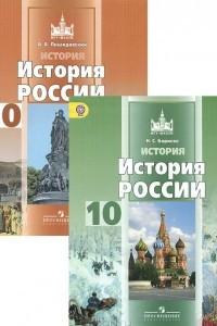 История России. 10 класс. Базовый уровень. Учебник. В 2 частях
