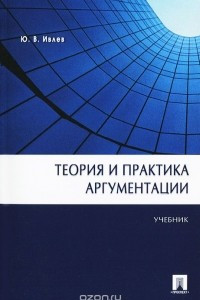 Теория и практика аргументации