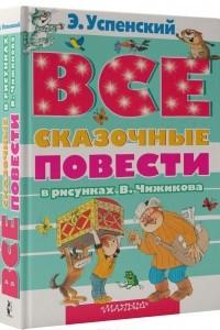 Все сказочные повести в рисунках В. Чижикова