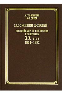 Заложники вождей. Российские и советские прокуроры. ХХ век. 1954-1992
