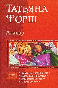 Аланар: Измененное пророчество. Возвращение в Аланар. Предсказанный враг. Сердце Светоча