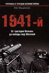 1941-й. От трагедии Вязьмы до победы под Москвой