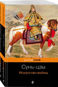 Великие полководцы (комплект из 2 книг: Искусство войны и Наука побеждать )