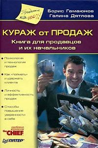 Кураж от продаж. Книга для продавцов и их начальников