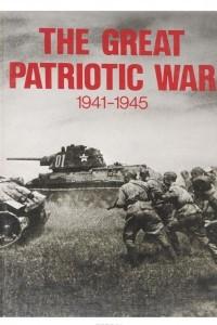 The Great Patriotic War: 1941 - 1945