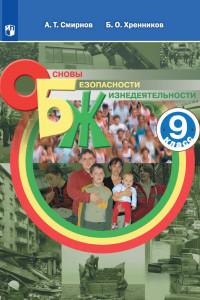Смирнов. Основы безопасности жизнедеятельности. 9 класс. Учебное пособие.