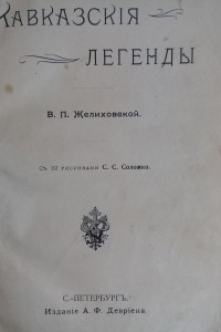 Кавказские легенды