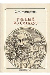 Ученый из Сиракуз: Архимед