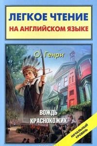 The Ransom of Red Chief / Вождь краснокожих
