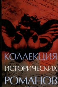 Коллекция исторических романов